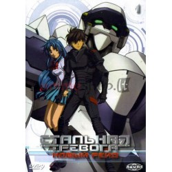 Full Metal Panic! The Second Raid, DVD 1
