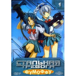 Full Metal Panic? Fumoffu, DVD 1