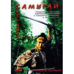 Samurai, DVD 1