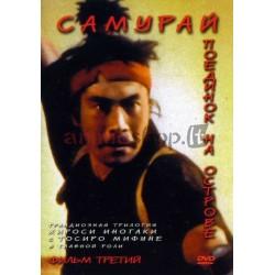 Samurai, DVD 3