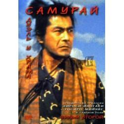 Samurai, DVD 2