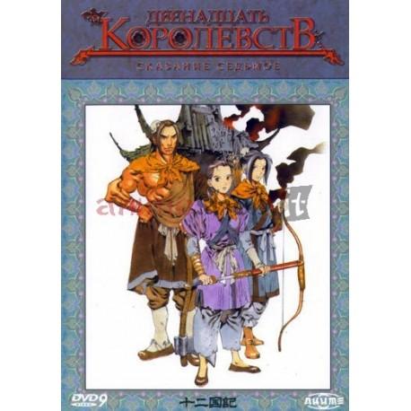 Twelve kingdoms, DVD 7 - Animeshop