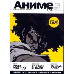 Anime Gid - 33