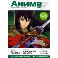 Anime Gid - 34